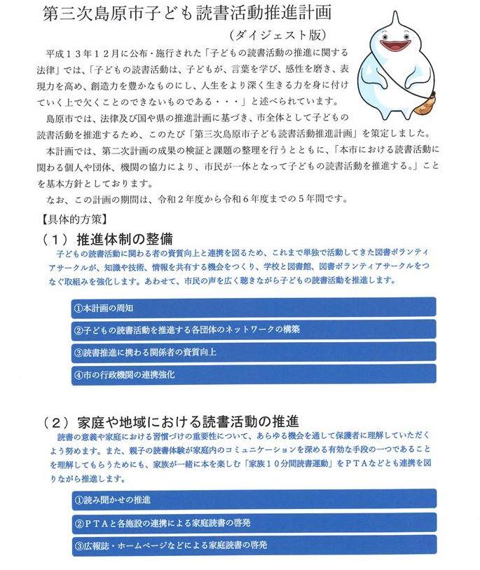【ダイジェスト版】第三次島原市子ども読書活動推進計画01