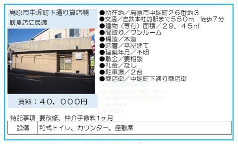空き店舗No.3