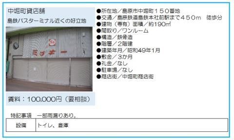 空き店舗情報No.4