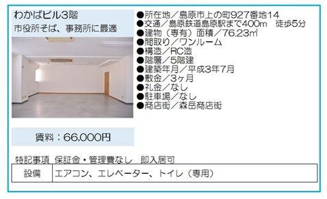 空き店舗情報No.5