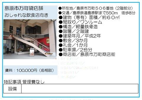 空き店舗情報No.8