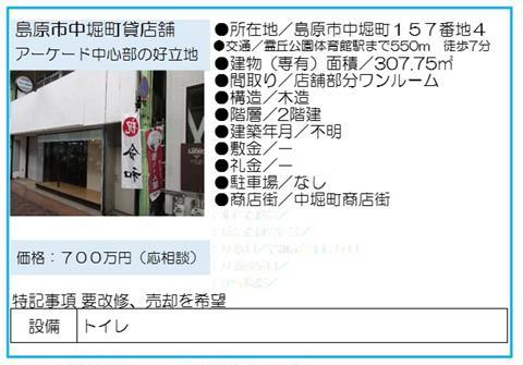 空き店舗情報No.9