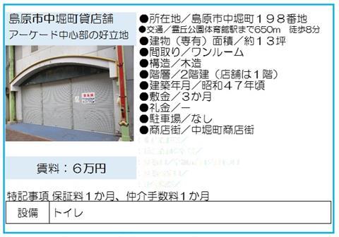空き店舗情報No.10