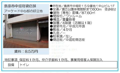 空き店舗情報No.11