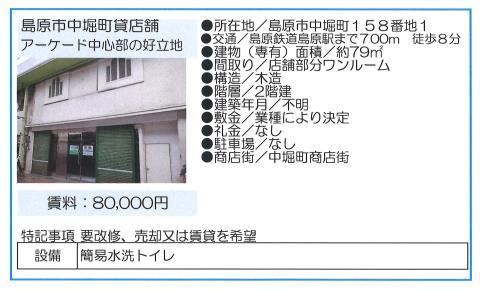 空き店舗No.1