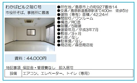 空き店舗No.2