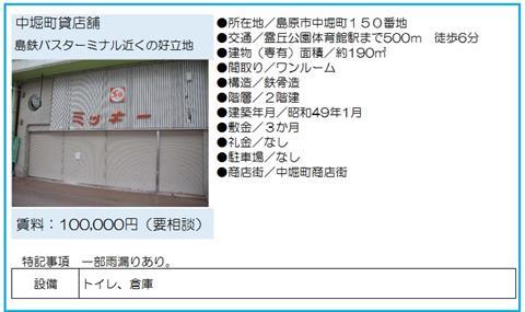 空き店舗No.4(修正分)