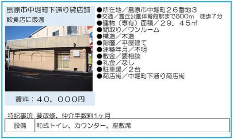 空き店舗№3(修正分)