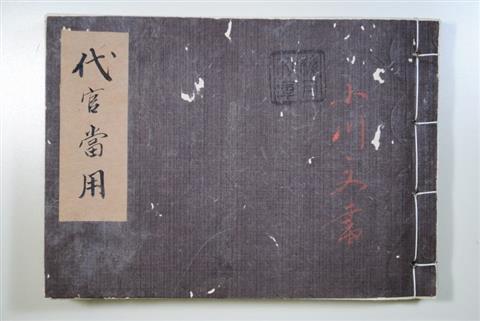 044+201312『代官当用』知識と経験の生かし方(平成25年12月号)表紙