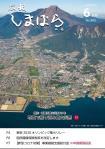 홍보 시마바라 2021년 6월호