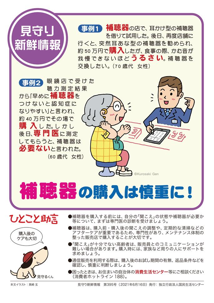 補聴器購入に関する注意
