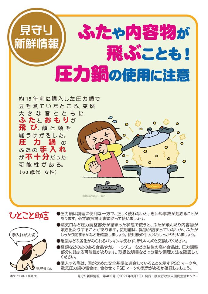 圧力鍋の使用に注意