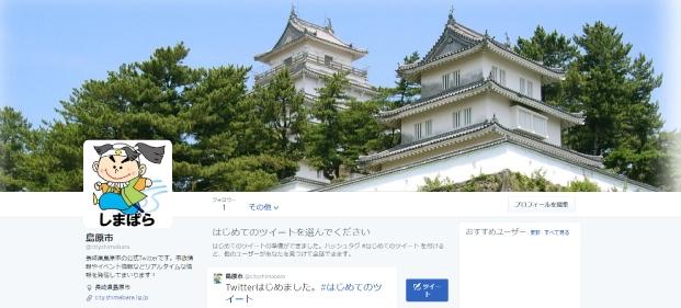 島原市公式Twitter
