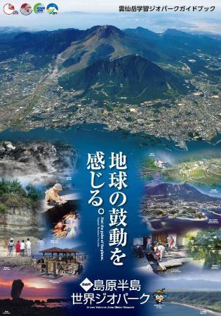 (表紙)雲仙岳学習ジオパークガイドブック