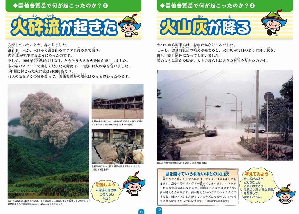 w970雲仙岳学習ジオパークガイドブック