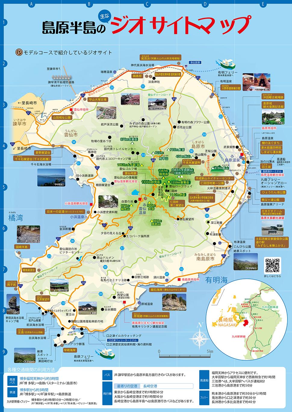 ジオサイトマップ