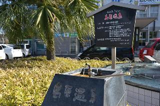 w970飲泉所(市役所前)