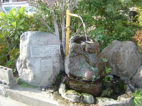 しんわの泉