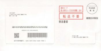 簡易書留の封筒