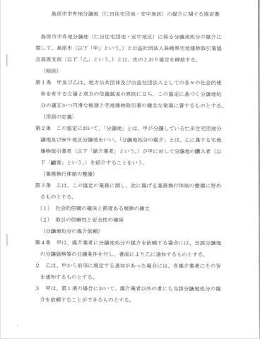 島原市市有地分譲地(仁田住宅団地・安中地区)の媒介に関する協定書