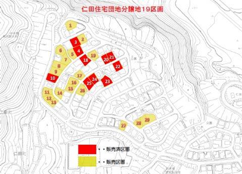 仁田住宅団地分譲地区画図