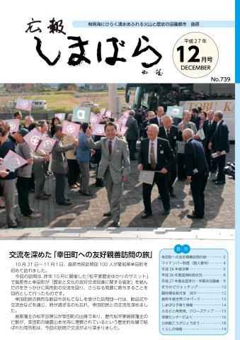 P1(幸田町への友好親善訪問の旅)