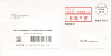 マイナンバー通知カード封筒