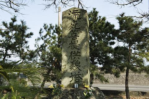 田町の供養塔