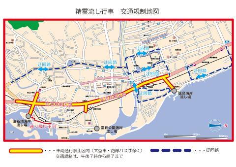 交通規制地図