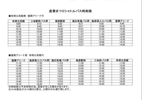 H30シャトルバス時刻表
