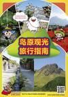 岛原观光 旅行指南
