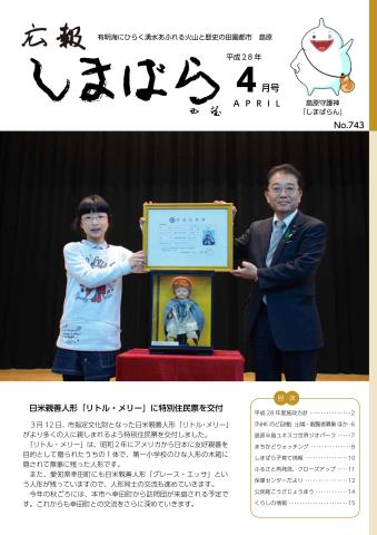 P1(日米親善人形「リトル・メリー」に特別住民票を交付)