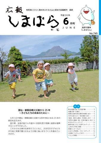 雲仙・普賢岳噴火災害から25年~子どもたちの未来のために~