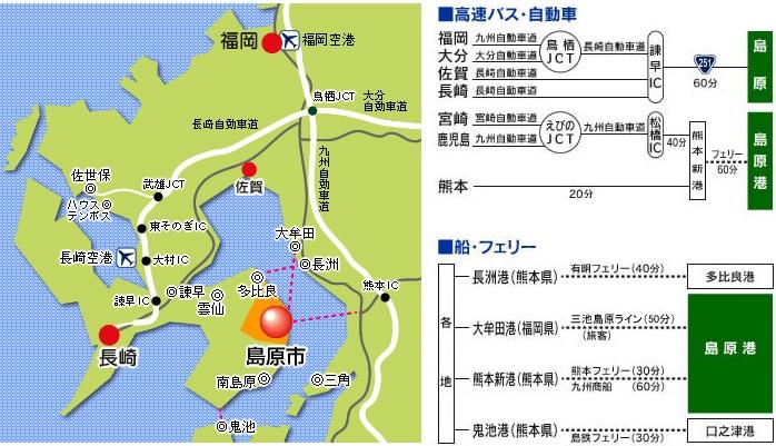 島原半島へのアクセスマップとアクセス方法
