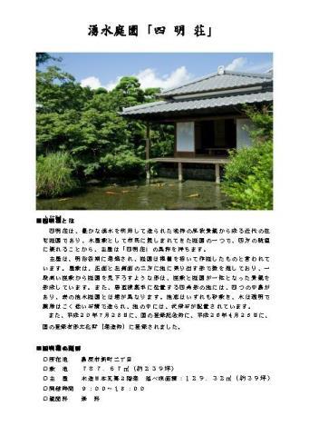 湧水庭園「四明荘」チラシ(夏)