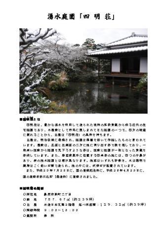 湧水庭園「四明荘」チラシ(冬)
