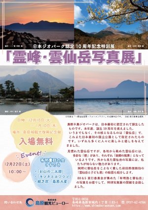 日本ジオパーク認定10周年記念特別展「霊峰・雲仙岳写真展」