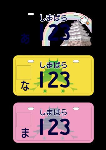 島原市デザインナンバープレート