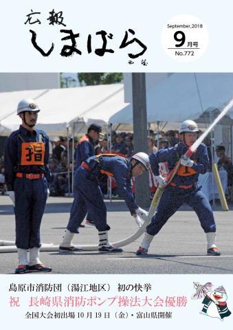 P1(島原市消防団(湯江地区)初の快挙)