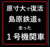 島原鉄道を走った日本の1号機関車