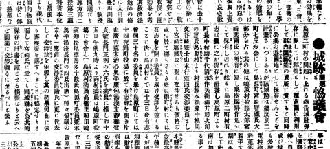 020+201511島原城址保存運動(平成27年11月号)