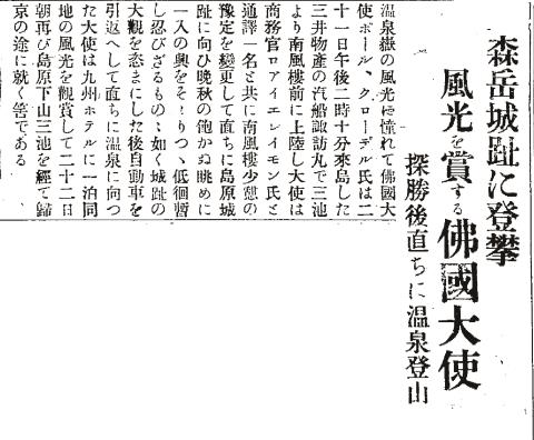 021+201602島原城址(じょうし)からの眺望(平成28年2月号)