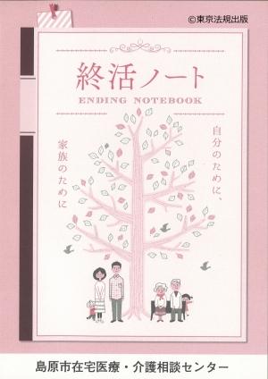 終活ノート