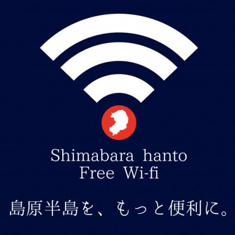 島原半島FreeWi-Fi