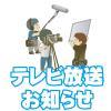 テレビ放送のお知らせ