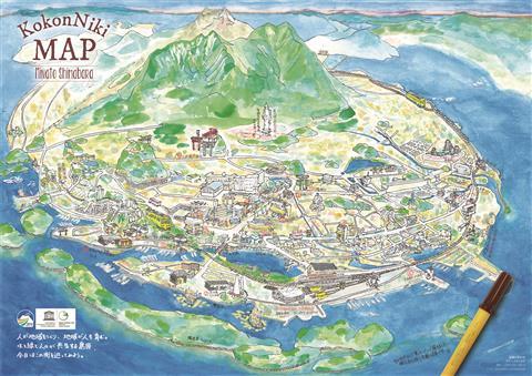 みなと島原第4版(1)