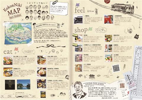 みなと島原第4版(2)