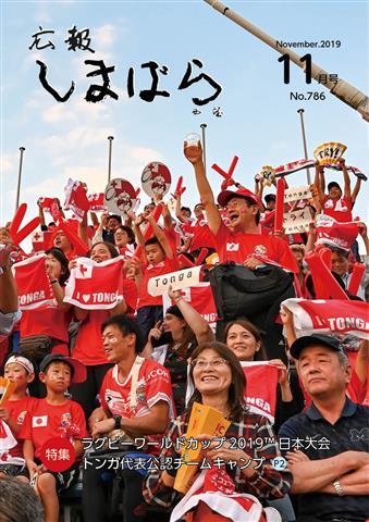島原市民対象10月6日トンガ代表戦応援団