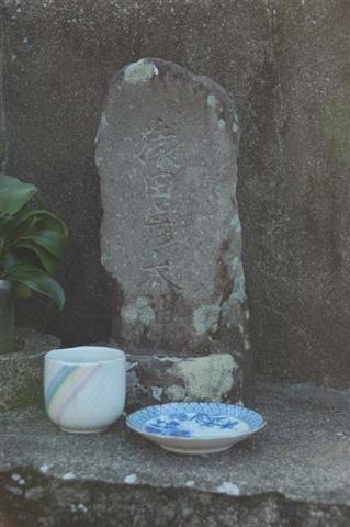 026+201210猿田彦大神と石祠(平成24年10月号)猿田彦 古丁.jpg