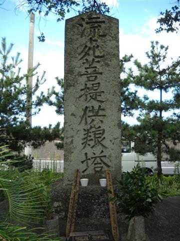 035+201106島原大変大地図(松平文庫所蔵資料)(平成23年6月号)田町の流死菩提供養塔